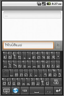 lao sms - screenshot thumbnail