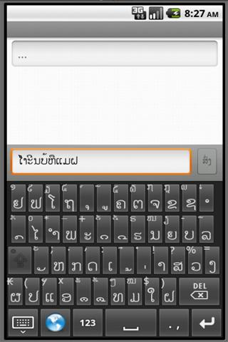 lao sms- screenshot