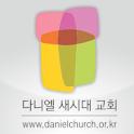 다니엘새시대교회