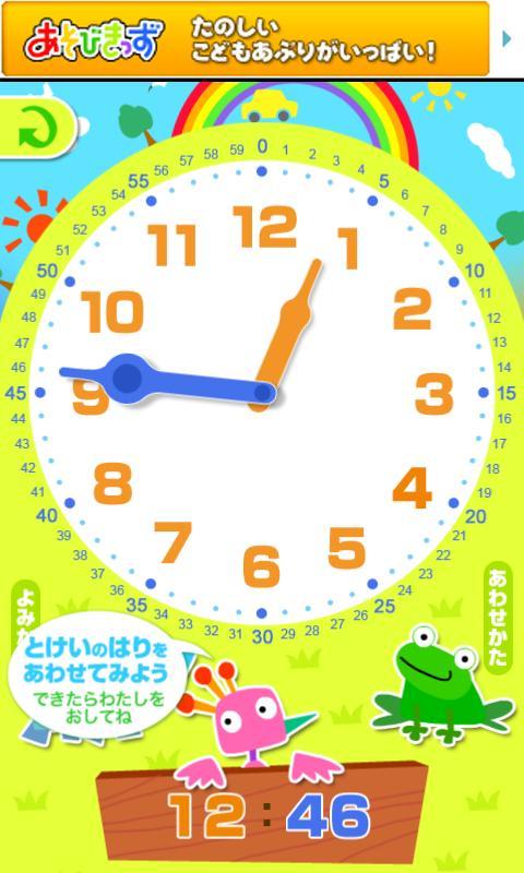 ぷらくろっく(無料版) ~ 楽しく時計を覚えよう! - screenshot