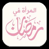 المرأة في رمضان.. برامج وفتاوى