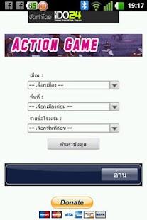 จองโรงแรมทั่วไทย - screenshot thumbnail