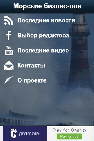 Морские бизнес-новости Украины