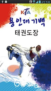용인대기백태권도장 - screenshot thumbnail