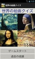 Screenshot of 世界の絵画クイズ