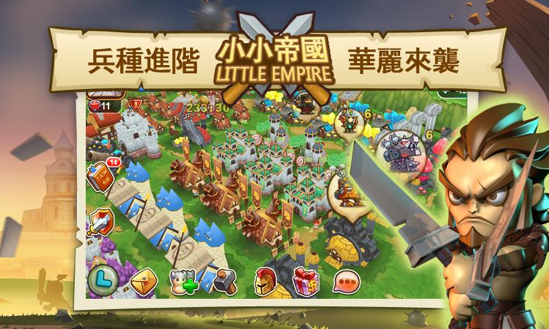 小小帝國 - 螢幕擷取畫面