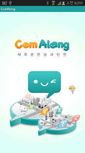 ComAlong - Making friend,blog - screenshot thumbnail
