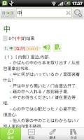 Screenshot of 沪江小D多语种词典