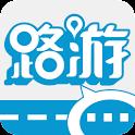 路游-社会化路线分享应用 logo