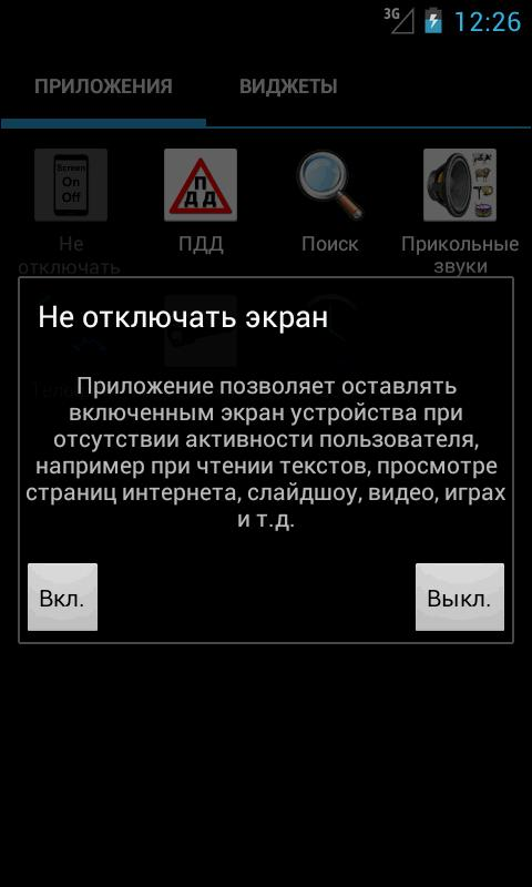 Screen On Off- screenshot