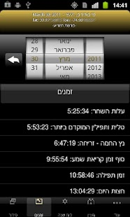 OKtm Siddur Ashkenaz - screenshot thumbnail