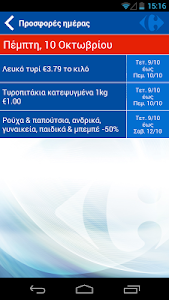 Carrefour Greece screenshot 1