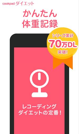 ダイエット 体重記録 - by クックパッドダイエット