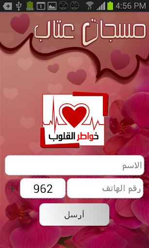 【免費生活App】مسجات عتاب 2015-APP點子