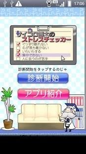 サイコロ博士のストレスチェッカー- screenshot thumbnail