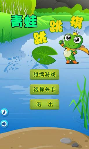 青蛙跳跳棋