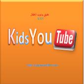 يوتيوب الأطفال