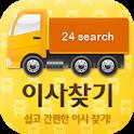 이사찾기 ( 가정이사, 포장이사, 사무실이사 ) icon