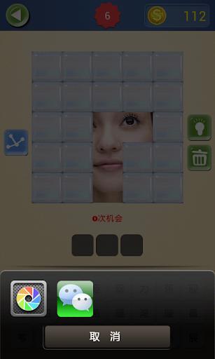 玩免費益智APP|下載疯狂猜脸 app不用錢|硬是要APP