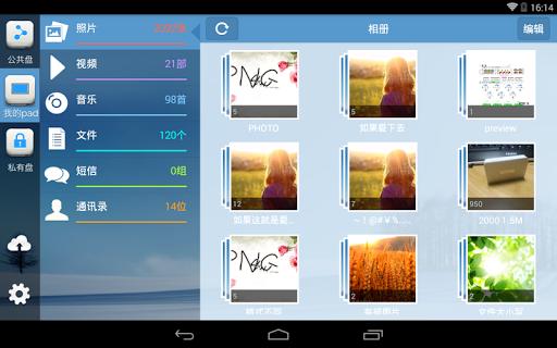 iPhone聽音樂找歌名軟體Shazam實測@ Willy札記:: 隨意窩Xuite日誌