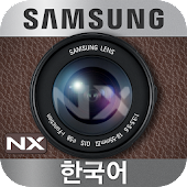 Samsung SMART CAMERA NX (KOR)