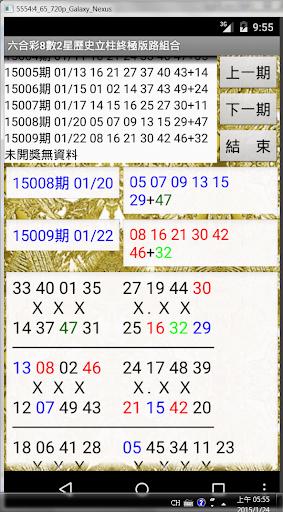 06六合彩8數2星歷史立柱終極版路組合