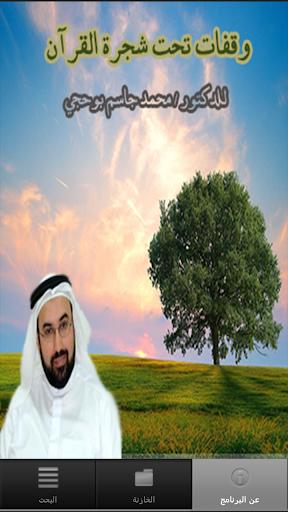 وقفات تحت شجرة القرآن