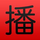 广播中国 (China RADIO) Listen live icon