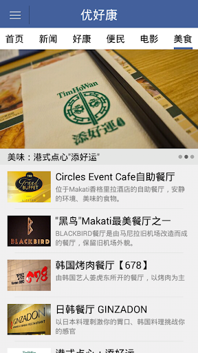 玩免費媒體與影片APP|下載Youhaokang app不用錢|硬是要APP