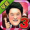 김구라맞고3 스탠딩쇼 icon