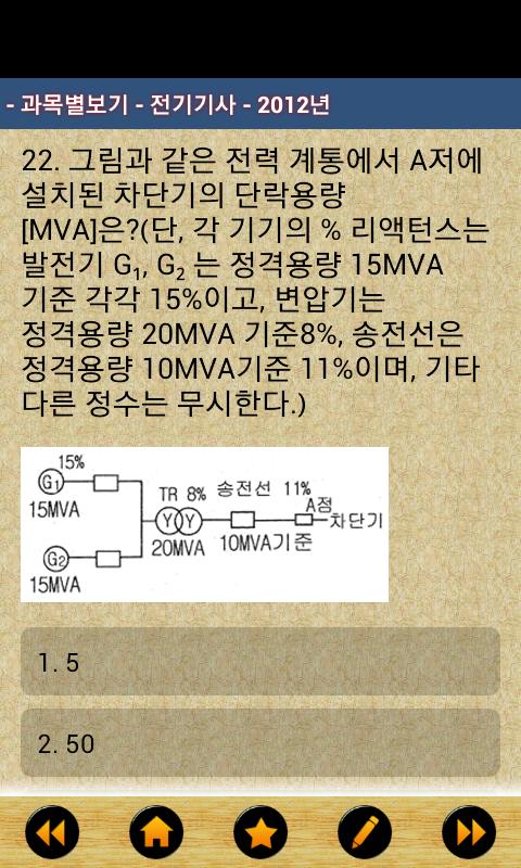 전기관련자격증(기능사/산업기사/기사)- screenshot