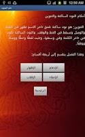 Screenshot of Tajweed - علم التجويد