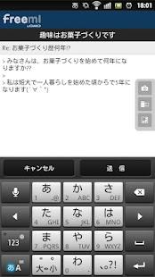 freeml byGMO - screenshot thumbnail
