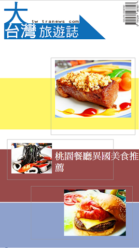 桃园餐厅异国美食推荐