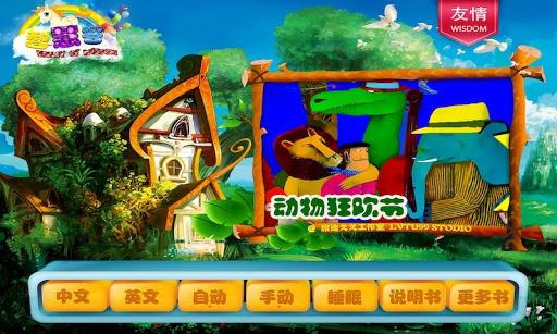 智慧谷 友情系列 动物狂欢节 ● 童话故事 宝宝故事