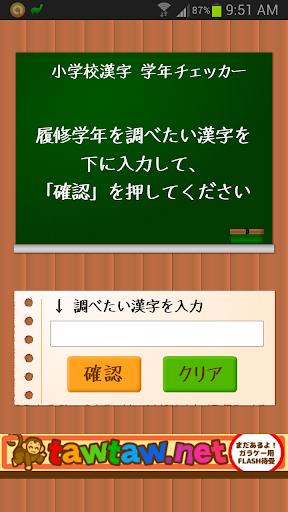 小学漢字学年チェッカー