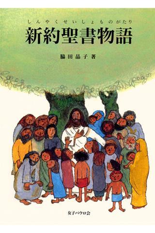 無料版 新約聖書物語