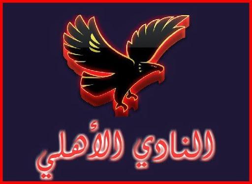 النادي الأهلي