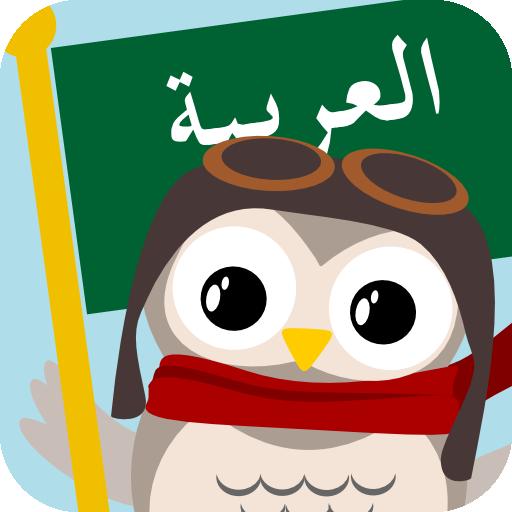 Gus on the Go: 子供にアラビア語を 教育 App LOGO-硬是要APP