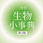 生物小事典 第4版(三省堂) icon