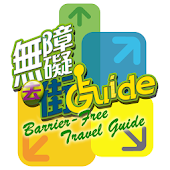 Barrier–Free Travel Guide
