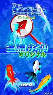 金魚すくいゲーム スタンダード版