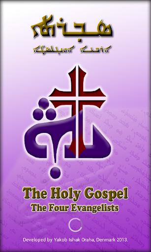 Swartha Holy Gospel Assyrian