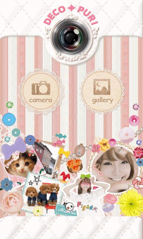 DECO PURIho☆photo sticker - screenshot
