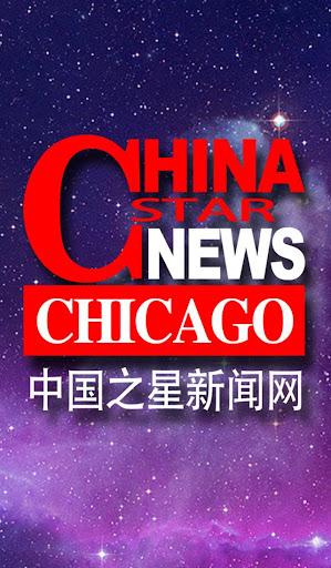 芝加哥中国之星新闻网
