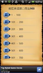 玩書籍App|疯狂英语脱口而出900句免費|APP試玩