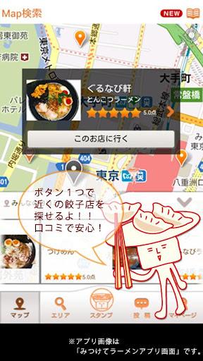 ぐるなび みつけて餃子 /グルメなレストランの口コミ検索