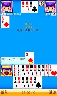 奇酷斗地主,边斗地主边交友- screenshot thumbnail