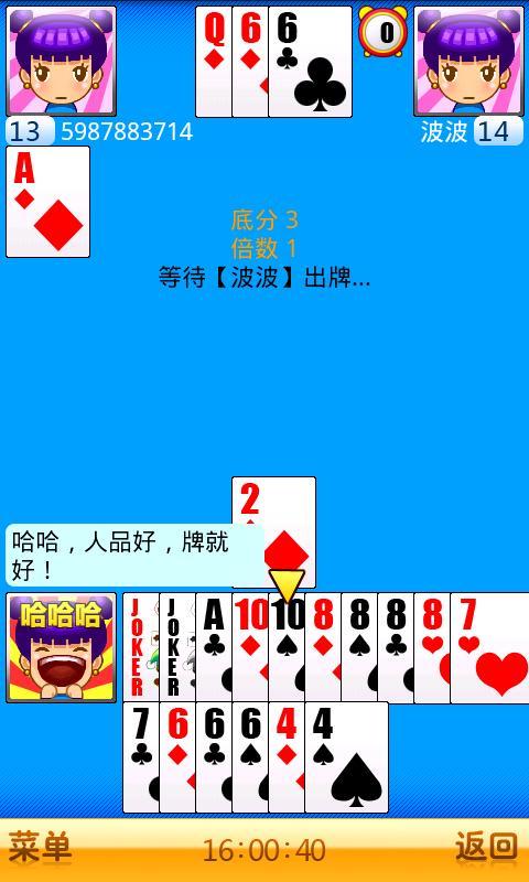 奇酷斗地主,边斗地主边交友 - screenshot