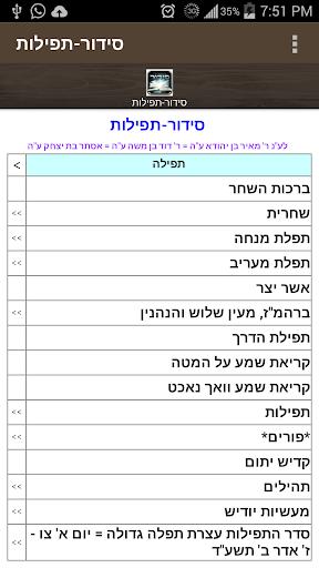 סידור-תפילות Hebrew Siddur